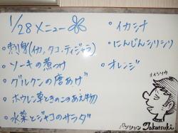 syokuji menu a ご案内