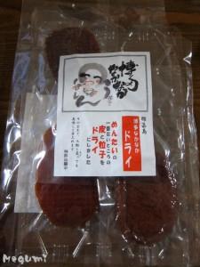 IMG 4589 225x300 紹介します。蟹くんです。座間味。