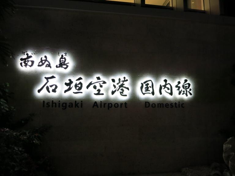 IMG 9521 宮平家+めぐみ旅に出る。