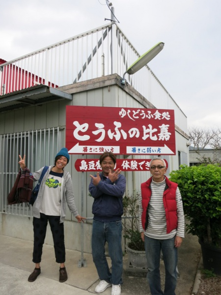 IMG 9536 宮平家+めぐみ旅に出る。