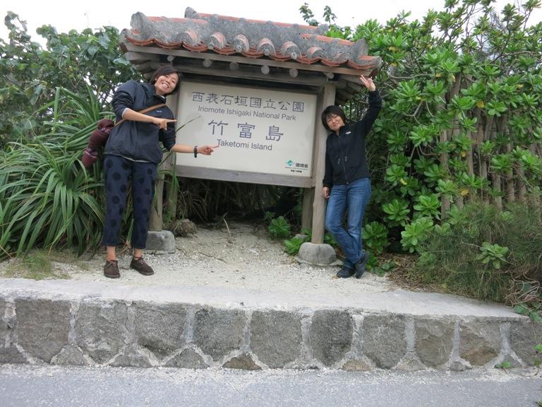 IMG 9600 宮平家+めぐみ旅に出る。