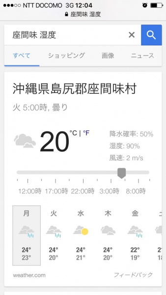 IMG 4885 すごい湿気。掃除日記。